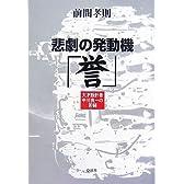 悲劇の発動機「誉」―天才設計者中川良一の苦闘