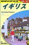 地球の歩き方 ガイドブック A02 イギリス 2006~2007年版
