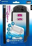 【数量限定品】PS VITA用プロテクトカバー&シートセット『スターターセットV(ソフトタイプ:ブラック)』