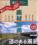 素材辞典 Vol.83 道のある風景編