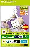 ELECOM 名刺用紙 10面 25枚入り(250枚入り) MT-KMN2WNZ