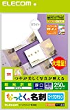 ELECOM 名刺用紙 光沢紙 マイクロミシンカット 厚口 ホワイト 10面 25枚入り(250枚入り) MT-KMN2WNZ