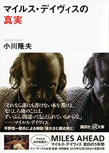 マイルス・デイヴィスの真実 (講談社+α文庫)