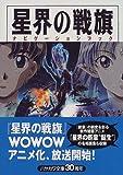 星界の戦旗ナビゲーションブック / 早川書房編集部 のシリーズ情報を見る