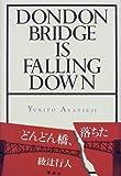 どんどん橋、落ちた / 綾辻 行人 のシリーズ情報を見る