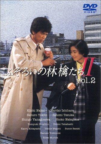 ふぞろいの林檎たちII 2 [DVD]