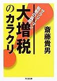 大増税のカラクリ―サラリーマン税制の真相 (ちくま文庫)