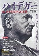 ハイデガー (KAWADE道の手帖)