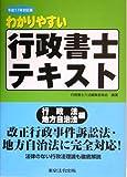 わかりやすい行政書士テキスト(行政法・地方自治法編)〈平…