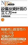 設備投資計画の立て方〈第4版〉 (日経文庫)