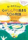 """Amazon.co.jp思い出すだけで心がじんわり温まる50の物語: """"小さな幸せ""""が集まってくるストーリー (王様文庫)"""