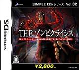 SIMPLE DSシリーズ Vol.32 THEゾンビクライシス