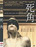 死角 [DVD]