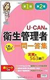 U-CANの第1種・第2種 衛生管理者 これだけ!一問一答集 (U-CANの資格試験シリーズ)