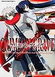 クリムゾングレイヴ4 (角川コミックス ドラゴンJr. 106-4)