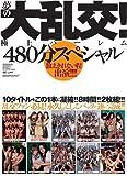 夢の大乱交!極上ハーレム480分スペシャル アイデアポケット [DVD]