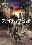 ファイナル・ワールド [DVD]