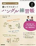 NHK テレビ テレビでハングル講座 書いてマスター!ハングル練習帳 2013年 01月号 [雑誌]