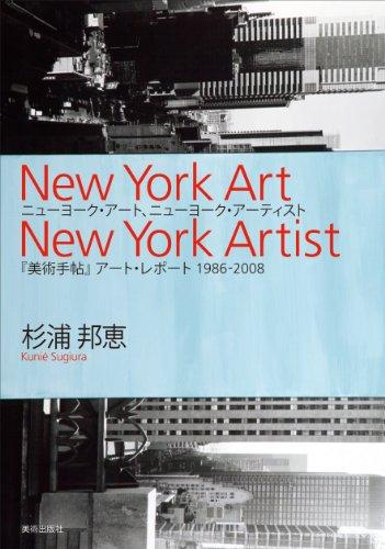 ニューヨーク・アート、ニューヨーク・アーティスト   『美術手帖』 アート・レポート 1986-2008