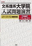 文系理系大学院入試問題演習外語編 (I/O BOOKS)