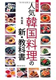 人気韓国料理の新・教科書 保存版—伝統的な韓国料理のおいしさを現代のスタイルで (旭屋出版MOOK)