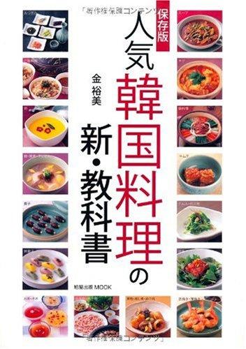人気韓国料理の新・教科書 保存版―伝統的な韓国料理のおいしさを現代のスタイルで