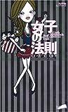 女子の法則―Girl's Research (2006年度版) (フェアベルムックシリーズ)