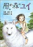 『風の森のユイ』吉橋通夫 新日本出版社