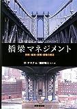 橋梁マネジメント―技術・経済・政策・現場の統合