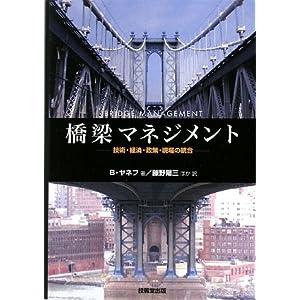 橋梁マネジメント—技術・経済・政策・現場の統合
