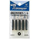 シャチハタ 回転印 専用補充インキ 黒 XR-NFN(Y-20)