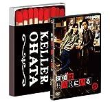 探偵はBARにいる 【DVD3枚組】「探偵はここにいる! ボーナスパック」