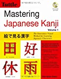 img - for Mastering Japanese Kanji: The Innovative Visual Method for Learning Japanese Characters (CD-ROM Included) book / textbook / text book