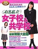 2014年入試用 有名私立女子校&共学校(首都圏版) (中学・高校受験案内)