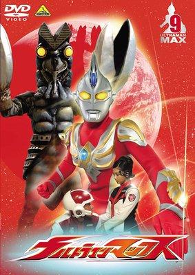 ウルトラマンマックス 9 [DVD]
