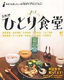 京阪神ひとり食堂 (えるまがMOOK)