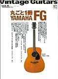 ヴィンテージ・ギター (Vol.6) 丸ごと1冊YAMAHA FG エイムック (506)