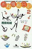 お料理絵日記〈2〉
