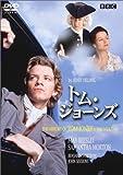 トム・ジョーンズ[DVD]