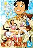アベノ橋魔法☆商店街 Vol.4 [DVD]