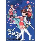 飛べ!イサミ DVD-BOX 下