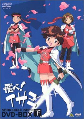 飛べ!イサミ TV-BOX [DVD]