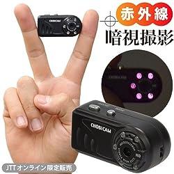 CHOBi CAM Pro2 with ナイトビジョン 世界最小の赤外線暗視撮影に対応したトイムービーカメラ