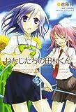 わたしたちの田村くん 3 (電撃コミックス)
