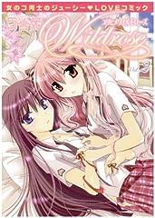 百合姫Wildrose Vol.2 (IDコミックス 百合姫コミックス)