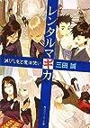 レンタルマギカ  滅びし竜と魔法使い (角川スニーカー文庫)