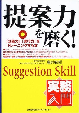 実務入門 提案力を磨く!―「企画力」「実行力」をトレーニングする本