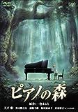 ピアノの森 [スタンダード・エディション]