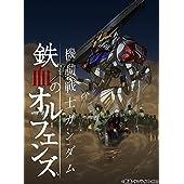 【早期予約特典あり】 機動戦士ガンダム 鉄血のオルフェンズ 弐 6 (特装限定版) (A4クリアファイル付) [Blu-ray]
