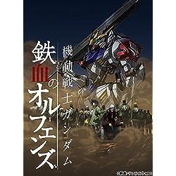 【早期予約特典あり】 機動戦士ガンダム 鉄血のオルフェンズ 弐 1 (A4クリアファイル付) [DVD]